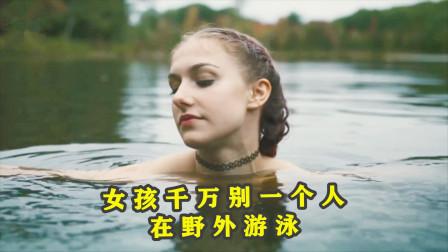 女孩千万别独自去野外游泳,否则后果不堪设想,一部惊悚悬疑短片