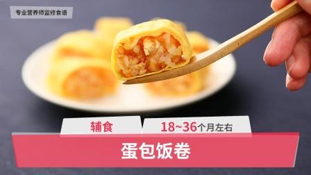 18-36个月辅食:蛋包饭卷