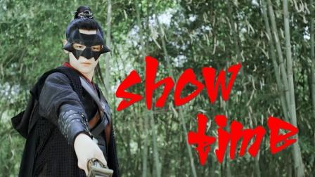 夜灵侠Showtime时刻,难怪小丸子这么爱!