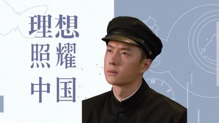 """《理想照耀中国》""""王一博""""个人混剪"""