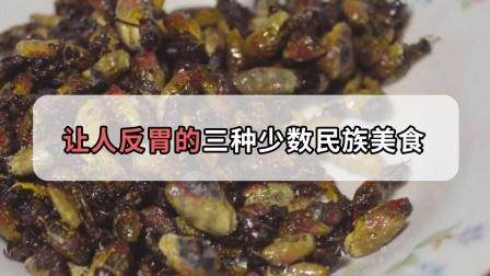 用蝌蚪做菜!这几个少数民族的重口味美食,看完再也不想吃