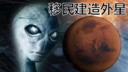【外星改造】把火星变成地球!JK游戏解说