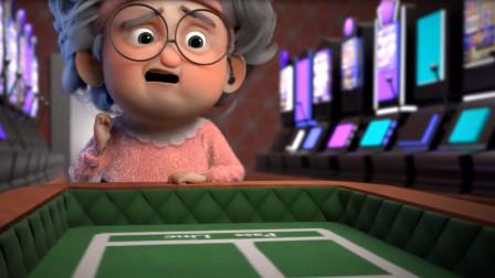 老奶奶赌场输钱!计划打劫赌场金库!