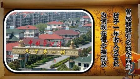 曾经赫赫有名的华西村,村子一年收入500亿,为何现在很少被提及
