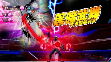 奥特曼宇宙英雄:黑暗武器,光与暗的对决!