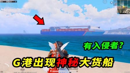 海岛图大变样,G港出现神秘大货船!