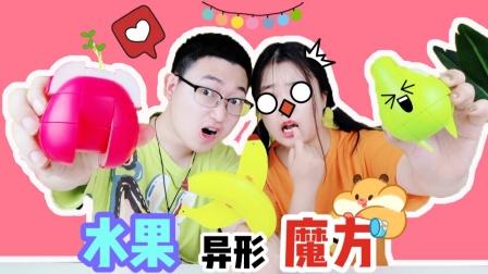 """地狱""""水果魔方""""PK,梨VS香蕉!为啥萝卜3步就解开?"""