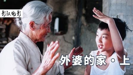 解说电影《外婆的家》有种爱叫隔代亲·上