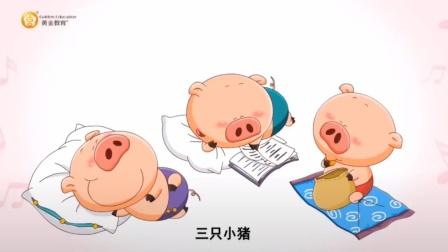 故事《三只小猪》