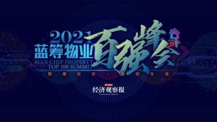 2021蓝筹物业百强峰会