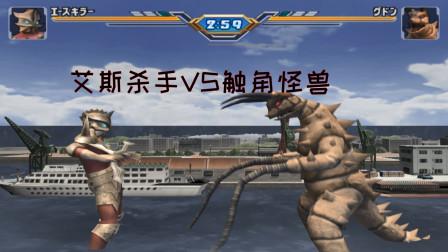 奥特曼格斗进化:艾斯杀手VS触角怪兽!艾斯多重光线秒杀触角怪兽