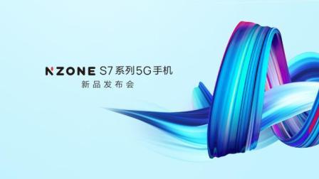 NZONE S7系列新品发布会