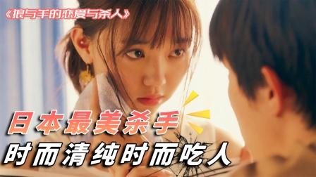长相甜美的邻家女孩,竟然是个嗜血如命的杀人狂?日本电影
