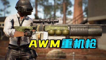 自制吃鸡新武器:可以全自动的AWM,了解一下!