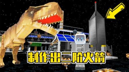 我的世界星系恐龙65:解锁新设计图,终于制作出二阶火箭!