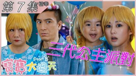 【寶寶大過天】第7集精華 三代公主派對
