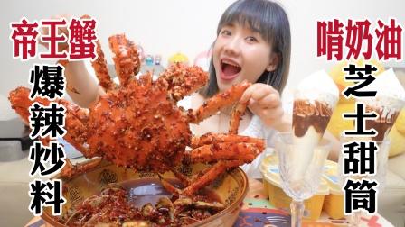 密子君·1999元超大爆辣帝王蟹!辣到大口冰淇淋,海鲜真过瘾