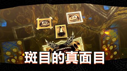 【毒蛇剧场】《女神异闻录5皇家版》中文主线剧情无解说第二十期:黄金美术馆的命运