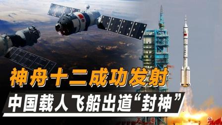 成功发射!神舟十二号打破质疑,中国载人飞船太牛了!