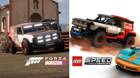 极限竞速地平线5里面的福特Bronco原型车出乐高版啦!
