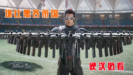 机器人大战机械老鹰,堪比黑客帝国,猛男必看