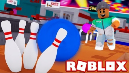 Roblox保龄球馆大亨:欢乐球球大作战!