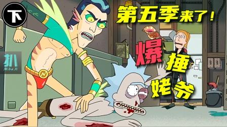 瑞克和莫蒂第五季!宿敌海王,爆捶姥爷!01【下】