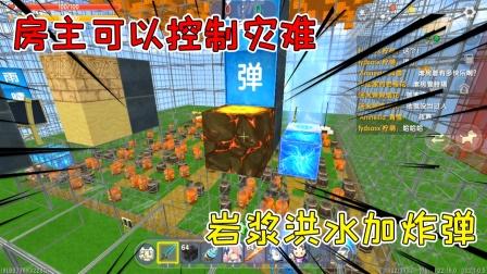 迷你世界:房主可以控制灾难,岩浆洪水加炸弹,冰火两重天美滋滋
