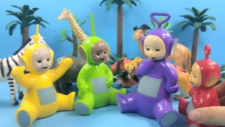 天线宝宝的趣味手工作业,组建梦幻森林趣味小剧场