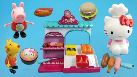 凯蒂猫小厨师趣味食玩店,佩奇杰拉德来吃寿司汉堡啦