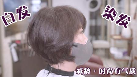 50岁女性到理发店发根白发染一染,真减龄,时尚有气质