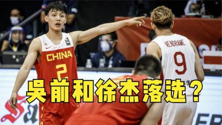 吴前和徐杰落选?中国男篮发声解释,国际篮联闹出大乌龙