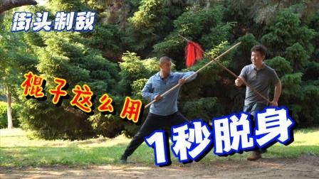 【小义防身课堂】短棍这么用,普通人也能变高手