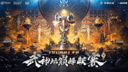 梦幻西游手游武神坛巅峰联赛S2直播
