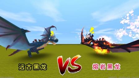 迷你世界:小表弟驯服远古黑龙,就来打败我,没想到我有熔岩黑龙