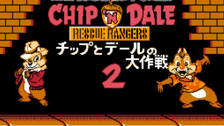 〖爱儿和朋友们〗1154-FC_Chip to Dale no Daisakusen 2(松鼠大作战2)小虫与某爱看不懂的无伤bug速攻篇