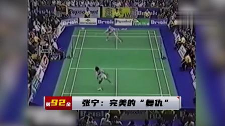 """奥运黄金将 第92金 张宁完美的""""复仇"""""""