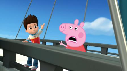 小猪佩奇和汪汪队立大功莱德被困大桥