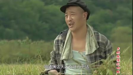 赵四和老伴天天在地里干活,儿子儿媳在家悠闲自在,说着老伴都哭了