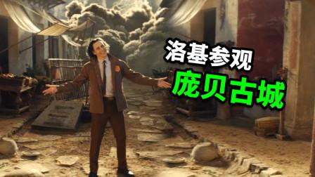 洛基到此一游,亲身体验庞贝古城
