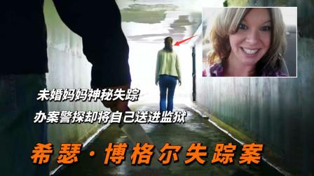未婚妈妈神秘失踪,办案警员却将自己送进监狱,真凶原来就在眼前!(上)