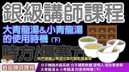 【中文字幕】wellness 「大青龍湯」&「小青龍湯」的使用時機(下)