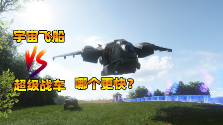 开上超级战车 和未来飞船比速度!居然比飞船飞的还高!
