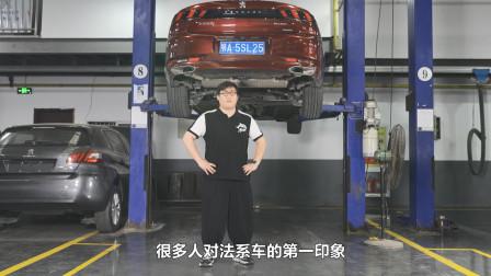 法系车的杰出代表, 东风标致508L底盘解读!