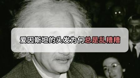 为什么说爱因斯坦的爆炸头,居然是一种病?