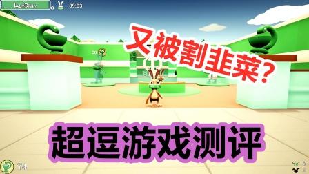 来看看花几十块买的兔子医生游戏,简直是割韭菜!熊哥直呼退款!