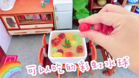 可乐加彩虹糖自制可以吃的水球?搭配跳跳糖气泡水,口感超过瘾