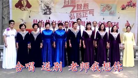 2019年3月17日,我们广州市岭海老年大学声乐班的学员,聚集在沙面公园,举办我们最敬爱的李志忠老师诞辰71周年的学生歌会。