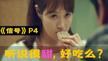 剧TOP:我就是因为这种味道才当警察,韩剧《信号》(第四回)