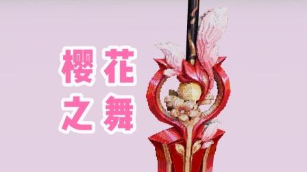 迷你世界:樱花之舞,唯美霸气的大刀,猛男居家旅行防身必备佳品